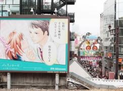 密碼就似初戀咁簡單!?日本漫畫廣告宣傳密碼安全