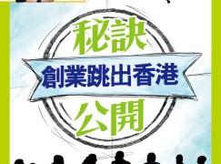【PCM#1162】創業跳出香港 秘訣公開