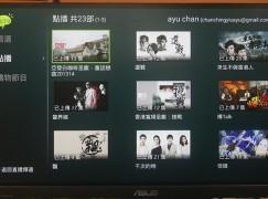 官方 HKTV 電視盒點播程式速試!