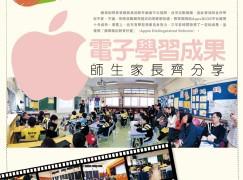 【PCM#1132】電子學習成果 師生家長齊分享
