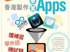 【PCM#1157】香港製作學習Apps 搵補習、學外語、練試題