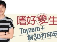嗜好變生意 Toyzero+創3D打印玩具