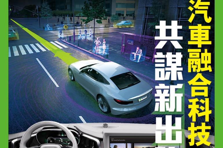 【PCM#1176】汽車融合科技共謀新出路