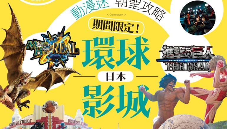 【PCM#1125】期間限定!環球影城 動漫迷朝聖攻略