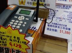 【場報】百零蚊座檯 SIM 卡電話送埋分鐘?!