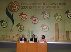香港資訊及通訊科技獎踏進十周年 新增 FinTech 大獎