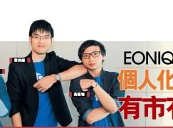 EONIQ訂製個人化手表 有市有價
