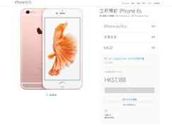 iPhone 6s Plus半個鐘全滅  9月26日再戰iReserve