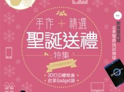 【PCM#1667】手作+精選 聖誕送禮特集  3D打印禮物盒 皮革Gadget袋