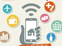 【PCM#1129】為物聯網而生 5G搶灘戰爆發