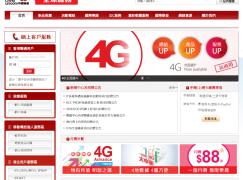 中國聯通香港即日開通 4G 網絡