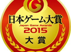 日本Game壇放榜 Japan Game Awards 2015成績公布