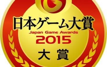 日本Game壇放榜 Japan Game Awards 2015成績公布