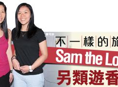 不一樣的旅程 Sam the Local另類遊香港