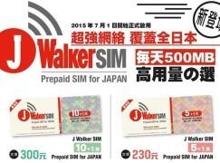 iOS 9 有問題?想用日本 SIM 唔好升級住