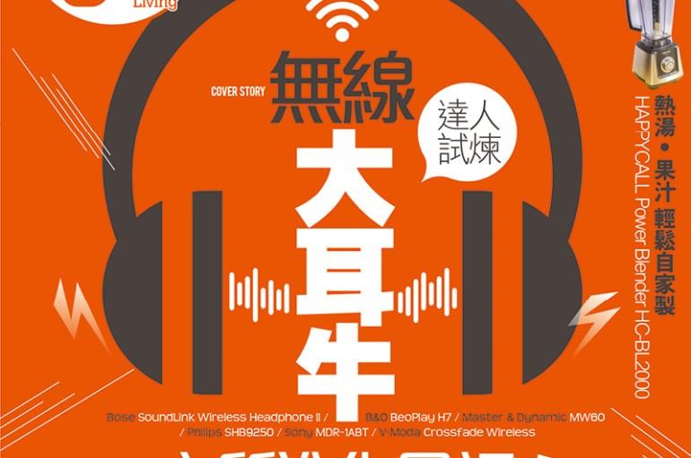 【PCM#1166】無線大耳牛達人試煉 音質進化見証!