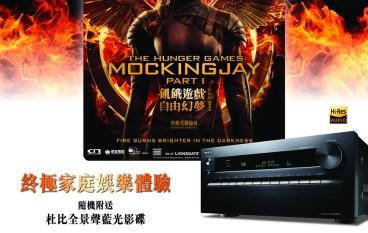 買 Onkyo AV 擴音機送《飢餓遊戲終極篇自由夢幻 1》杜比全景聲 Blu-ray