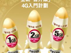 3香港玩埋限速 4G 推「智升級」新計畫