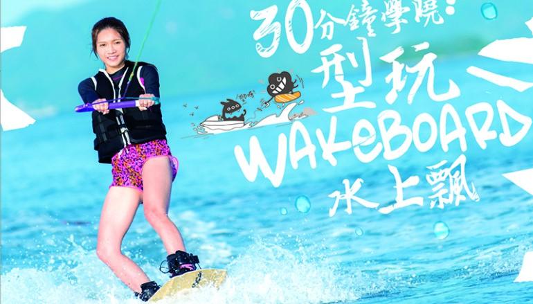 【PCM#1141】30分鐘學曉! 型玩wAKEBOARD水上飄