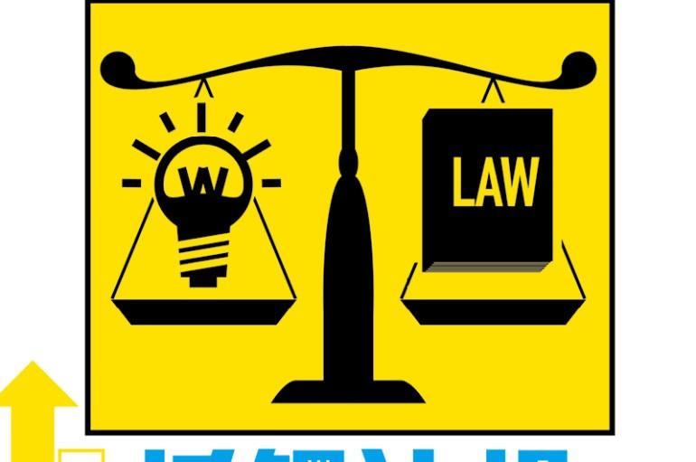 【PCM#1146】抵觸法規 創新經濟路難行