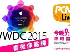 【PCM Live!】WWDC 2015 會後你點睇