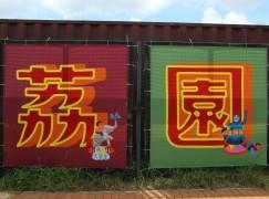 荔園鐵定 9 月 3 日閉幕