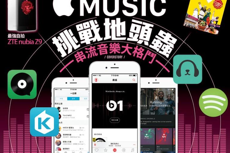 【PCM#1145】Apple Music 全球開咪 串流音樂大戰