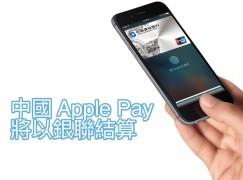 【 一早估到】中國 Apple Pay 將使用銀聯結算