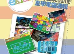 【PCM#1127】破傳統 打機玩Game 直學電腦邏輯