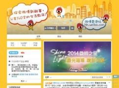 【微博學堂】微博營運第一步:微博認證