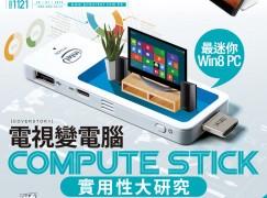 【PCM#1121】Compute Stick 最迷你Win8 PC 實用性大研究