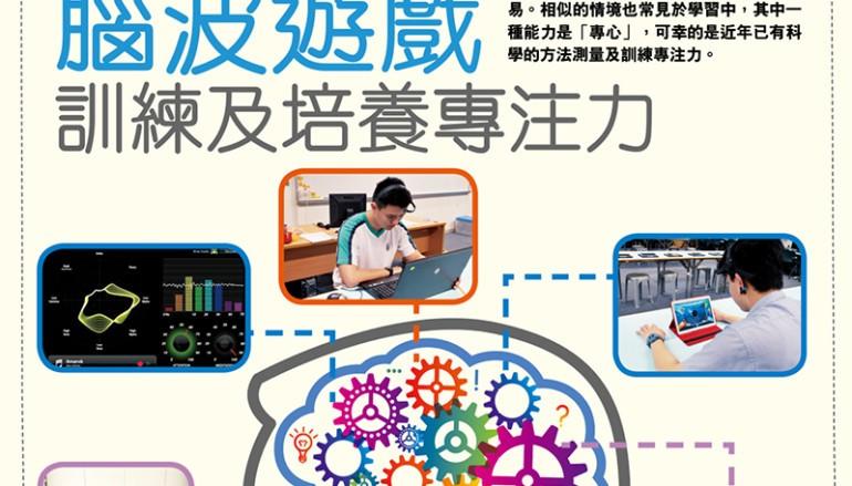 【PCM#1137】腦波遊戲 訓練及培養專注力