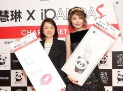 3 香港發售陳慧琳 × iPANDAS Capdase「XOXO孖寶」慈善套裝