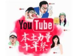 《PCM》-Youtube 本土力量十年祭