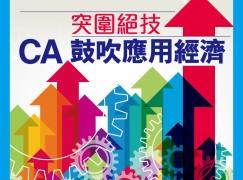 【PCM#1179】突圍絕技 CA鼓吹應用經濟