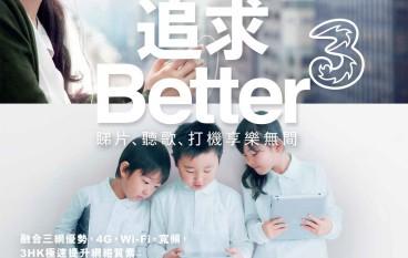 簽寬頻送流動數據 3香港推「流動×固網」優惠
