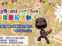 PlayStation Plus 5 周年慶典推出多項優惠益大家