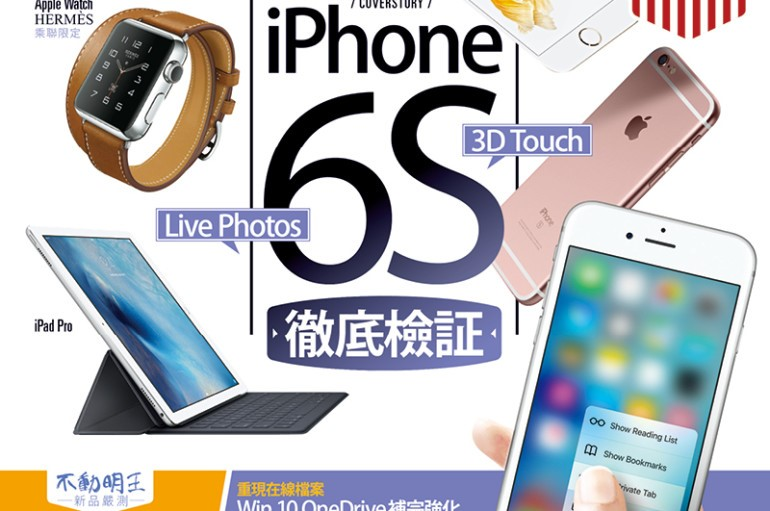 【PCM#1155】美國搶先實測 3D Touch  Live Photos iPhone 6s 徹底檢證