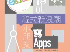 【PCM#1124】程式新浪潮 小朋友寫Apps