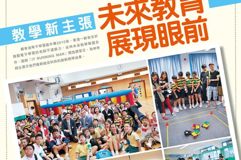 【PCM#1139】教學新主張 未來教育展現眼前