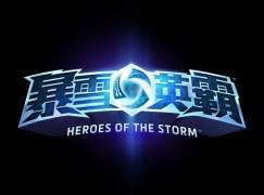 《暴雪英霸》正式上線 Blizzard 狂送禮