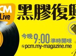 【PCM Live!】黑膠復興