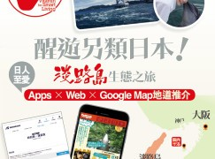 【PCM#1160】醒遊另類日本! 淡路島生態之旅 日人至愛 Apps × Web × Google Map地道推介