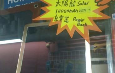「有燈嘅時候佢會著?」 超大容量太陽能「尿袋」