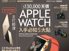【PCM#1129】Apple Watch 入手必知 + New MacBook輕薄戰