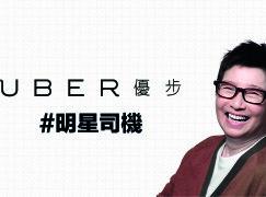 車見車載?蘇絲黃揸 Uber 免費載客