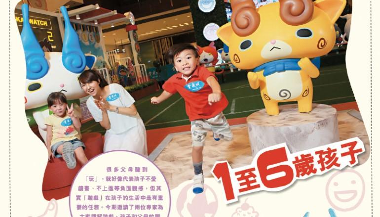 【PCM#1149】1 至 6 歲孩子 從遊戲培育十項能力
