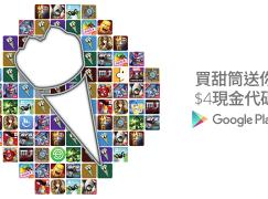 去七仔買甜筒送 Google Play HK$4 現金代碼
