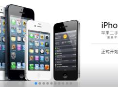 官方翻新 iPhone 中國網站開賣 $899 起