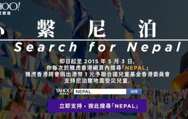 Yahoo 香港發動心繫尼泊爾行動